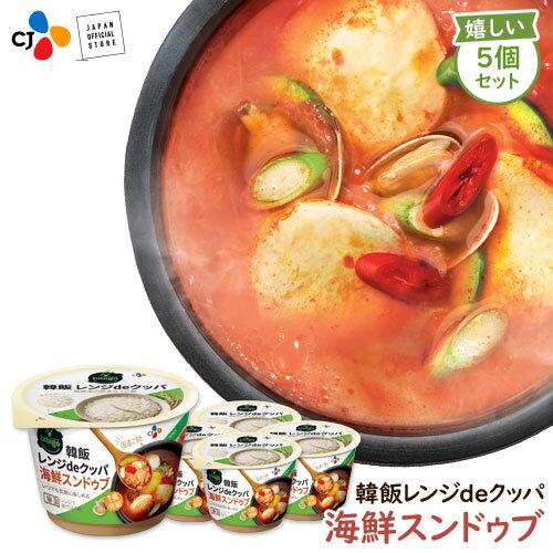 bibigo 韓飯 レンジクッパ スンドゥブ 5個セット【メーカー直送・正規品】 ギフト