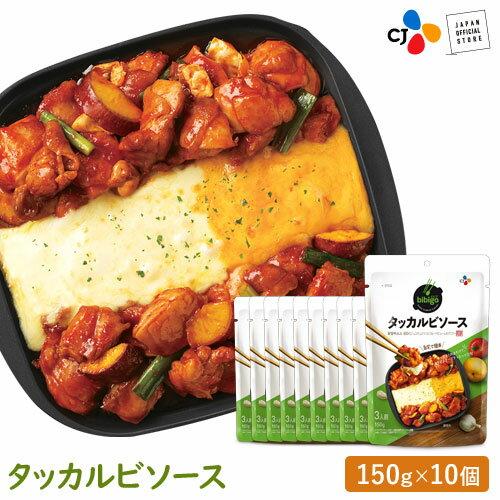 bibigo タッカルビソース 10個セット 韓国料理 韓国食品 韓国食材【メーカー直送・正規品】業務用・大量注文 ギフト