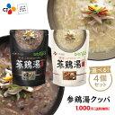 【SALE価格】bibigo こだわりスープの参鶏湯クッパ サムゲタン 選べる4個セット レトルト【メーカー直送・正規品】 ギフト【お歳暮】