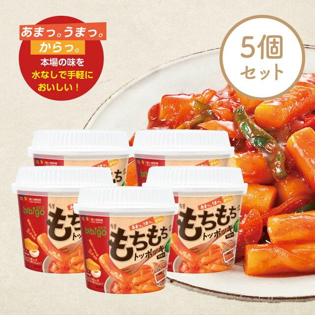 ◯新発売◯ bibigo もちもちトッポッキ 5個セット【メーカー直送・正規品】 | 韓国 韓国食品 韓国食材 ビビゴ トッポギ とっぽき トポギ トポキ 韓国餅 カップトッポキ ギフト