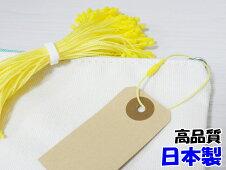 タグファスナー糸ロックス12cmパステルイエロー100本