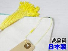 タグファスナー糸ロックス20cmパステルイエロー100本