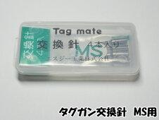 タグガン交換針MS用スタンダード針4本入
