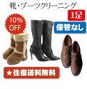 【10%OFF!!】靴ブーツクリーニング1足(靴 修理 ムートンブーツ UGG emu他 メンズ レディース ブーツ ...