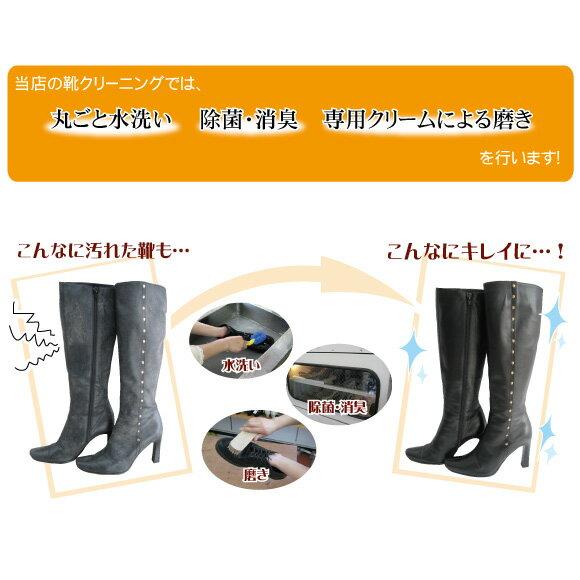 靴ブーツクリーニング1足保管付き(靴修理ムートンブーツUGGemu他メンズレディース