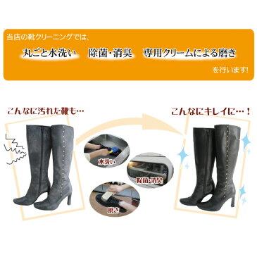 靴ブーツクリーニング3足セット 保管付き(靴 修理 ムートンブーツ UGG emu他 メンズ レディース ブーツ ヒール サンダル ビジネスシューズ)
