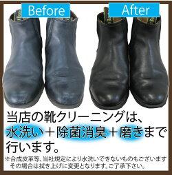靴ブーツクリーニング2足セット(靴修理メンズレディースブーツヒールサンダルビジネスシューズ)