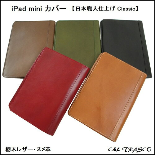 iPad mini カバー/ケース 本革/レザー栃木レザー ヌメ革