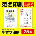 【年賀状印刷】【25枚】【宛名印刷無料】 年賀状 2021