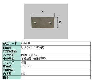 リクシル 部品 ヒジツボ ねじ持ち A8NH87F LIXIL トステム メンテナンス