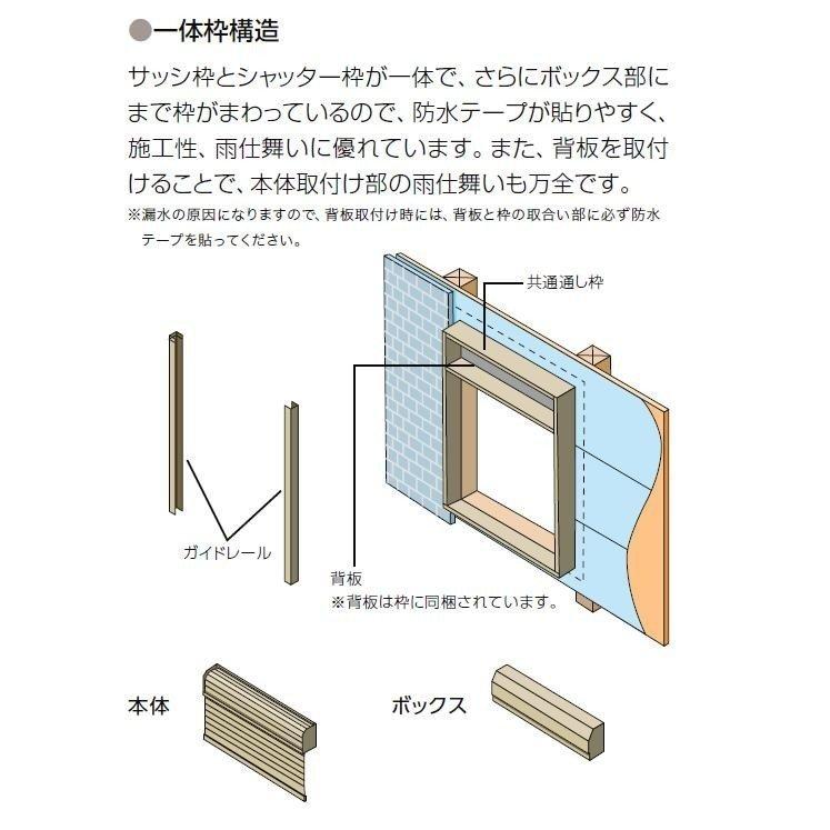 デュオPG シャッター付引違い窓 2枚建て 半外付型 LOW-E複層ガラス仕様 標準タイプ 電動 15013 W:1,540mm × H:1,370mm LIXIL リクシル TOSTEM トステム
