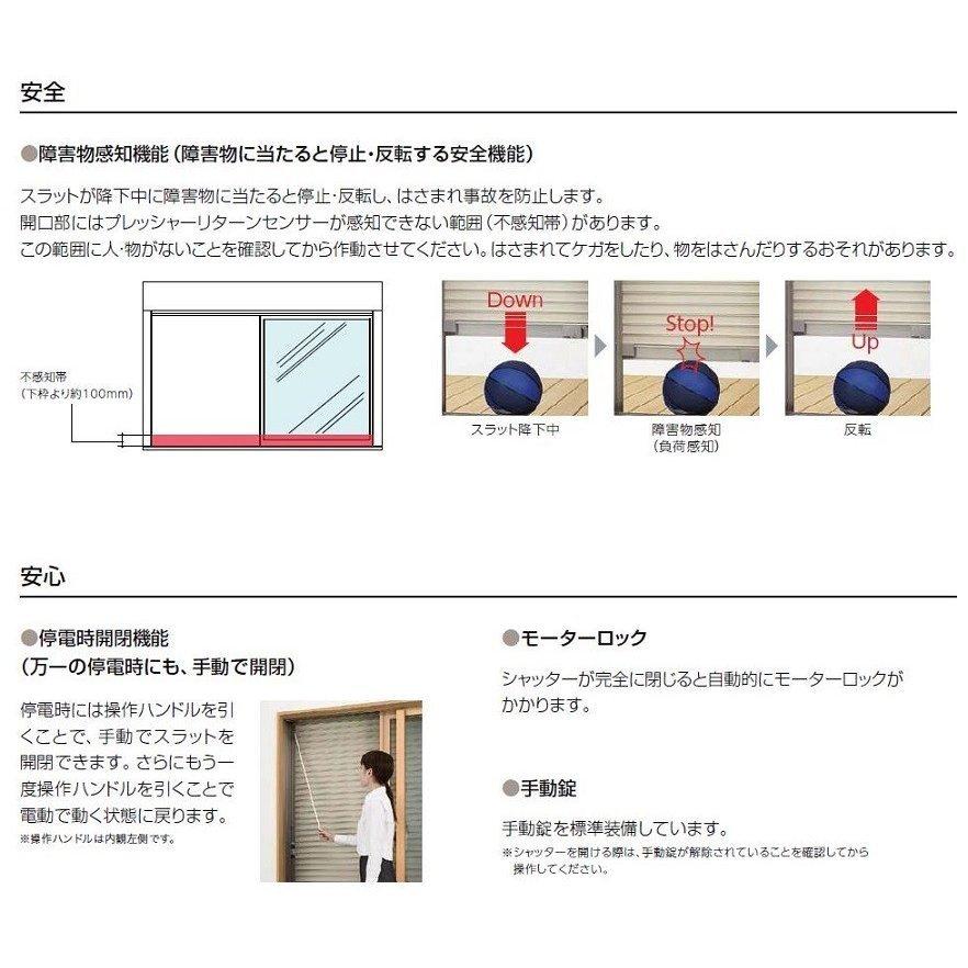 サーモスX シャッター付引違い窓 2枚建て 半外付型 LOW-E複層ガラス(アルゴンガス入) 標準タイプ 電動 25122 W:2,550mm × H:2,230mm リクシル