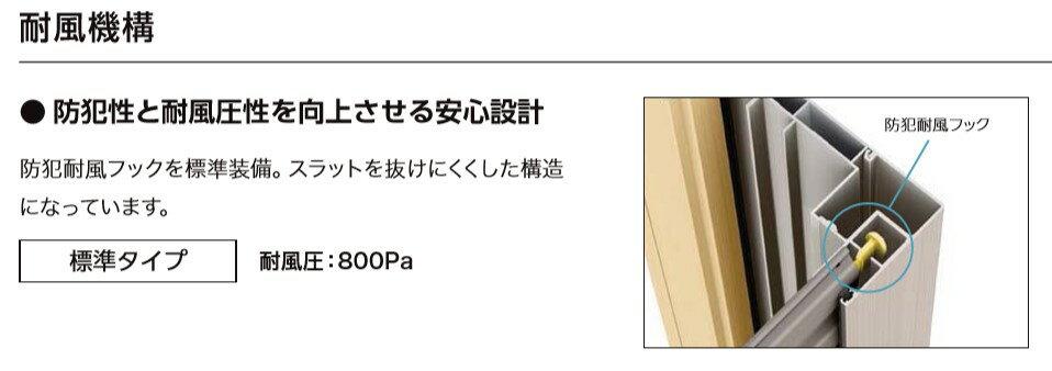 防火戸サーモスX シャッター付引違い窓 2枚建 半外付型 トリプルガラス(LOW-E複層クリプトンガス入)標準 手動 16513 W:1,690mm × H:1,370mm リクシル
