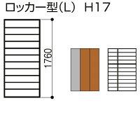 玄関収納ラシッサSロッカー型(L1)フロート納まりASGS奥行360mmW:1,200mm1217L1F下駄箱靴入れLIXILリクシルTOSTEMトステム