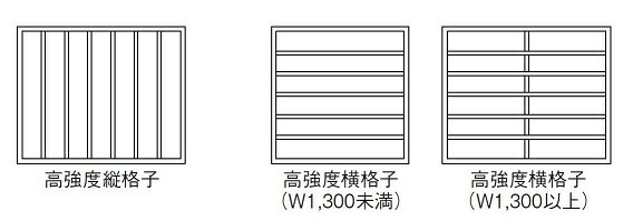 高強度面格子入隅仕様縦格子/横格子特注サイズW:1,301~1,800mm×H:360~900mm防犯後付けLIXILリクシルTOSTEMトステム