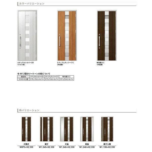 プレナスX M12型 両袖ドア W:1,240mm × H:2,330mm 玄関 ドア LIXIL リクシル TOSTEM トステム DIY リフォーム