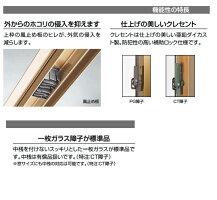 内付型RS22枚建単板ガラスオーダーサイズW801-1000mm×H240-400mmLIXILトステム窓サッシ引き違い窓木製窓取替サッシ