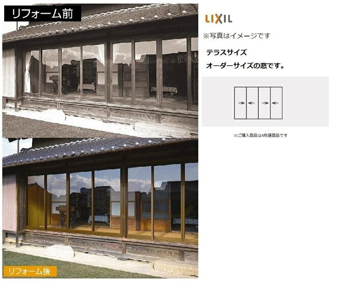 内付型 RS2 4枚建 単板ガラス オーダーサイズ W 2501-3000mm × H 401-700mm LIXIL トステム 窓サッシ 引き違い窓 木製窓取替サッシ DIY リフォーム