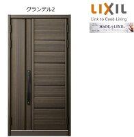 断熱玄関ドアリクシルグランデル2101型GRACESTYLEスタンダード仕様サーマルブレイク枠親子ドア採光なしW1240×H2330高断熱玄関ドア