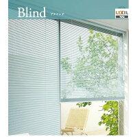 LIXILオーダーブラインド遮熱スラット25mm幅一般窓用:幅241cm~260cm高さ121cm~140cm