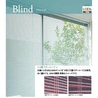 LIXILオーダーブラインド遮熱スラット25mm幅水まわり窓用:幅181cm~200cm高さ181cm~200cm