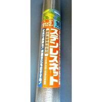 【網戸】カットステンレス防虫ネット2m巻き