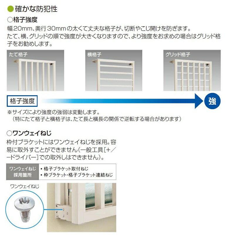 高強度面格子 GLA グリッド格子 先付 枠付ブラケット付き 16511 W:1,700mm × H:1,192mm 窓まわり YKK AP