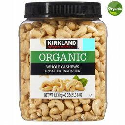 Kirklandカークランドシグネチャー 有機 無塩 カシューナッツ 1.13kg cos1395122