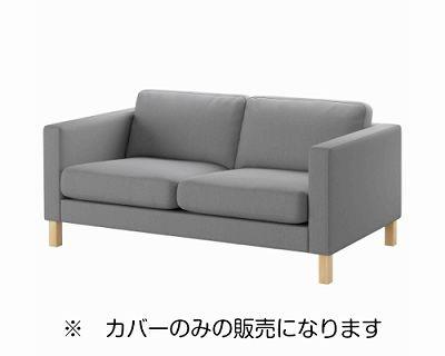 IKEA イケア KARLSTAD 2人掛け用ソファーカバー クニーサ ライトグレー c50323012【カバーのみ】