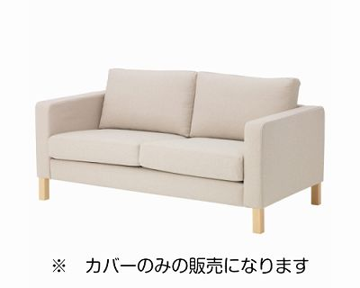 IKEA イケア KARLSTAD 2人掛け用ソファーカバー ローファレット ベージュ c80333359【カバーのみ】