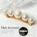 バレッタ パール 上品な華やかさがヘアースタイルに輝きが溢れる5粒パー...