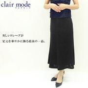 フォーマルボトム マーメイドロングスカート レディース ファッション フォーマル ブラック スカート セレモニー
