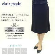 フォーマルボトム マーメイド スカート レディース ファッション ブラック フォーマル