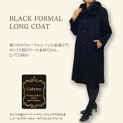 フォーマル カシミヤ ショールカラーロングコート レディース ファッション ブラック