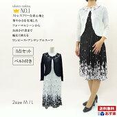 【新作入荷】【送料無料】ミセスファッションミセスレディース卒業式スーツママ大人キレイスーツ9号11号13号40代50代60代