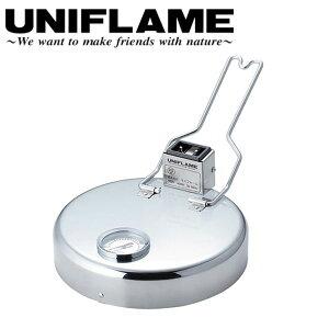 ご家庭のキッチンでも上火調理が楽しめる「ダッチオーブン上火ヒーター」uf-661598【UNIFLAME/...