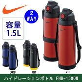 【NIKE/ナイキ】 THERMOS/サーモス コラボ 水筒 ハイドレーションジャグボトル 容量1.5L FHB-1500N ステンレス製 直飲み 熱中症 お買い得