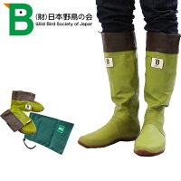 bw-47923【日本野鳥の会】バードウォッチング長靴/メジロ/折りたたみレインブーツ