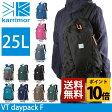 【カリマー/Karrimor】 VT デイパックF VT day pack F karr-015 【25L】【ザック/リュック/バックパック】アウトドア|ハイキング|メンズ|レディース|通勤|通学|人気|ハイキング|
