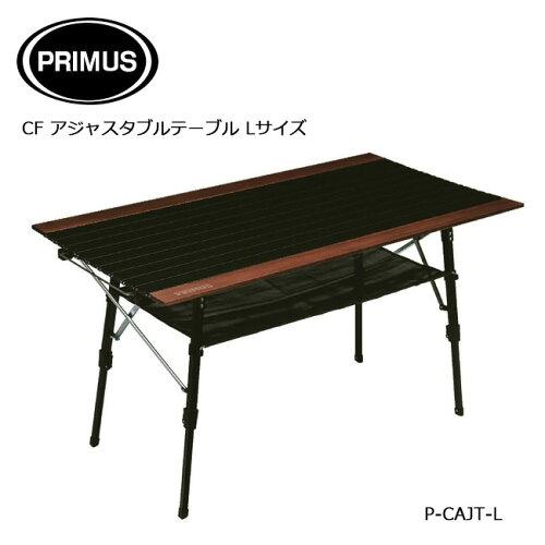PRIMUS/プリムス CF アジャスタブルテーブル Lサイズ P-CAJT-L アウトドアテーブ...