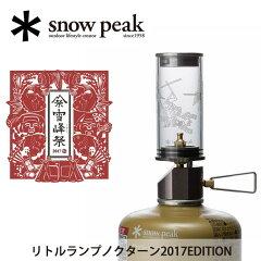 スノーピーク(snow peak) シェルフコンテナ・雪峰祭ノクターンも在庫有り