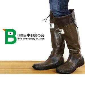 【日本野鳥の会】 レインブーツ 梅雨 バードウォッチング 長靴 折りたたみ BROWN ブラウン  bw-47922 パッカブル アウトドア キャンプ 野外 ライブ フェス メンズ レディース 男性 女性 お買い得