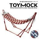 ToyMock トイモック 自立式 ポータブルハンモック MOZ-19-01 NYC MOZ1901/MOZ1902 【アウトドア/キャンプ/折りたたみ/室内/ハンモックチェア】 【clapper】