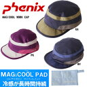 PHENIX フェニックス 帽子 MAGICOOL WORK CAP PH218…