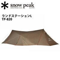 sp-tp-820【snowpeak/スノーピーク】テント・タープ/R/ランドステーションL/TP-820