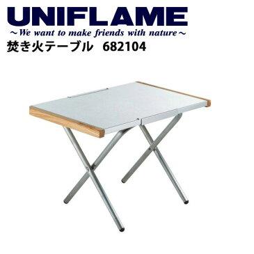 ユニフレーム UNIFLAME 焚き火テーブル/682104 【UNI-LIKI】テーブル ローテーブル アウトドアギア 焚火 【clapper】