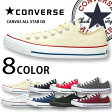 CONVERSE コンバース CANVAS ALL STAR OX キャンバス オールスターOX CHUCK TAYLOR 321603/321667/321635