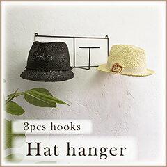 【ディスプレーする帽子ホルダー】特別な帽子、1日かぶった帽子、HATなど、このホルダーに掛け...
