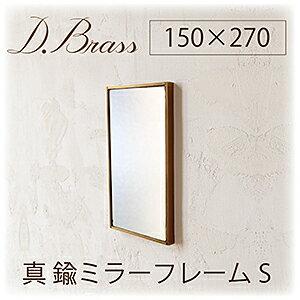 【 日本製 】ウォールミラーS 真鍮フレーム 150×270/ 壁掛け ミラー 真鍮 鏡 シェルフ 飾り棚 付き ブラス おしゃれ アンティーク ナチュラル インターワークス トイレ 収納 雑貨
