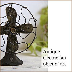 【アンティークレトロのオブジェ】**昔懐かしい黒い扇風機**日本ミッドセンチュリーの代名詞で...